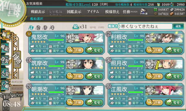 16秋E4輸送2.png