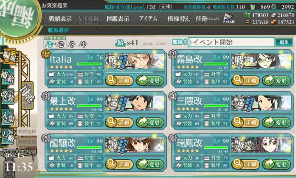 17E3殲滅第一.png