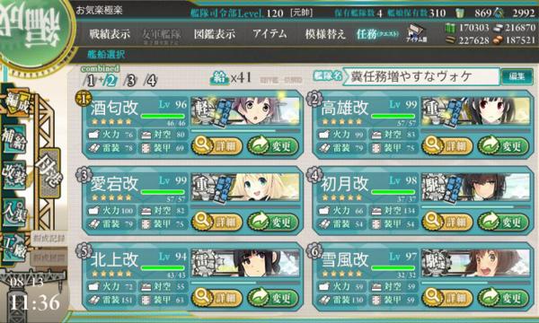 17E3殲滅第二.png