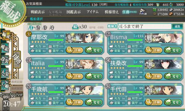 17夏E-6ギミック第一.png