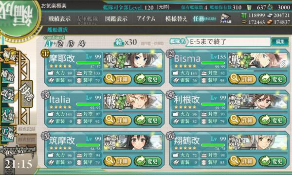 17夏E-6戦力第一.png