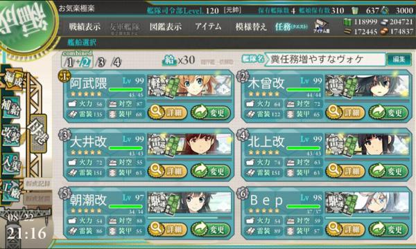 17夏E-6戦力第二.png