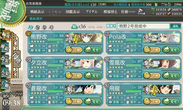 17春E2撃破.jpg