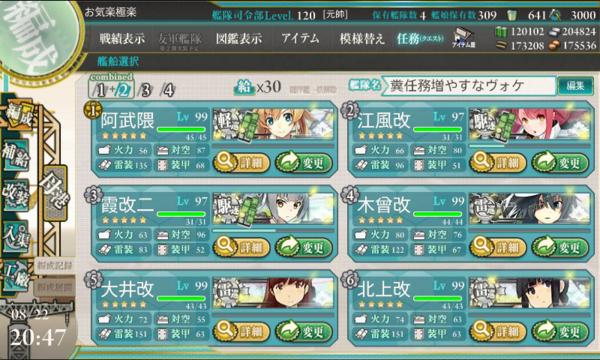 17夏E-6ギミック第二.png